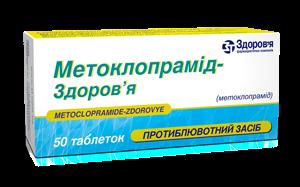 Метоклопрамид Здоровье 10 мг №50 таблетки_60070c1824ec5.png