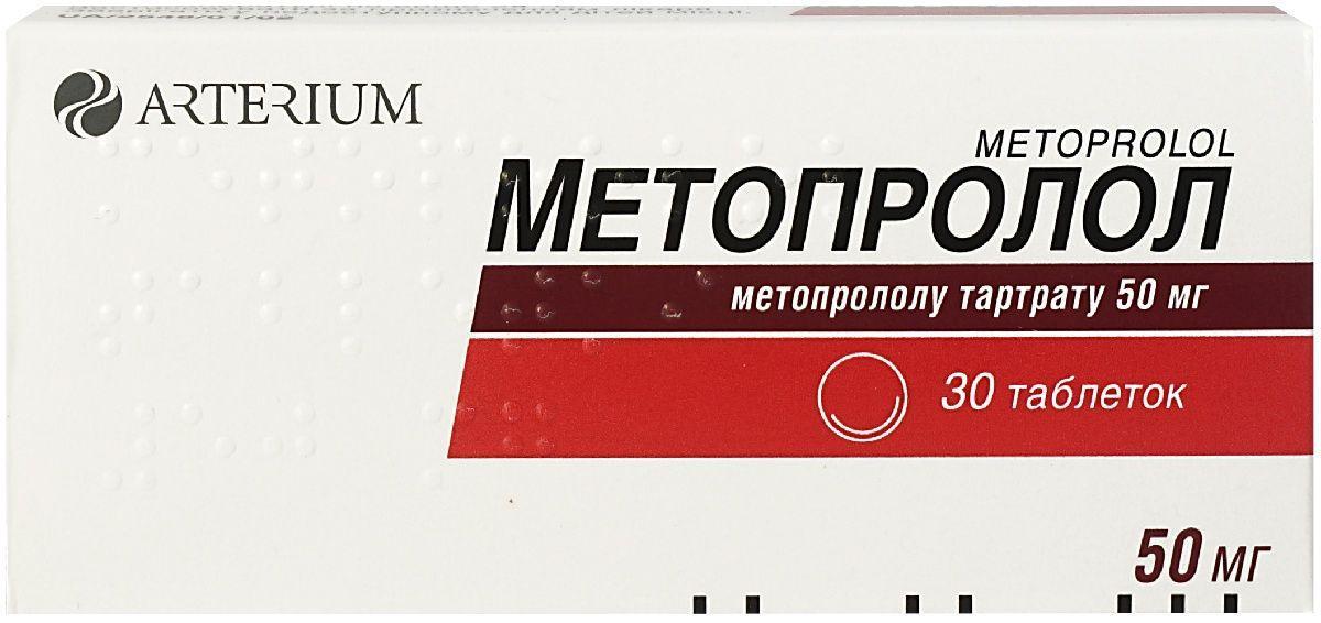 Метопролол-КМП 50 мг N30 таблетки_60061b6db77c0.jpeg