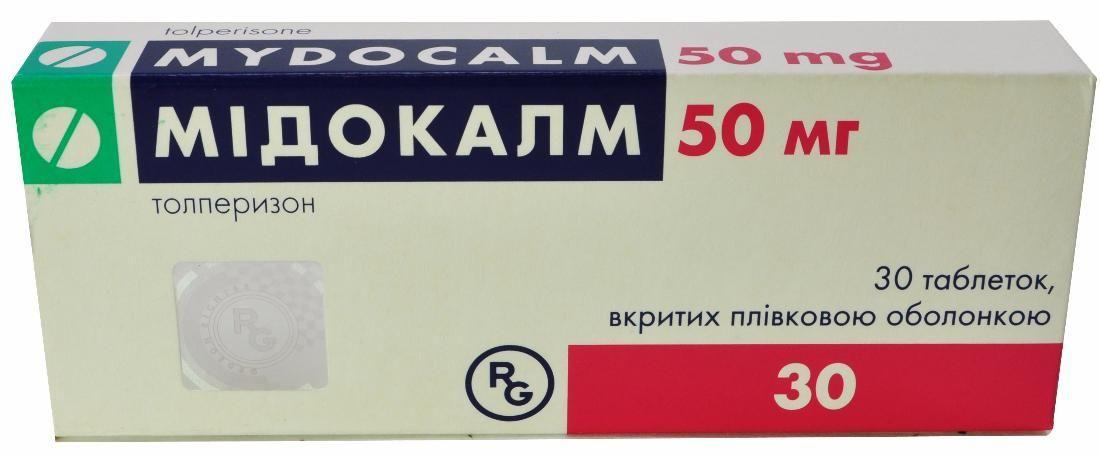Мидокалм 50 мг №30 таблетки_6005d387e1241.jpeg