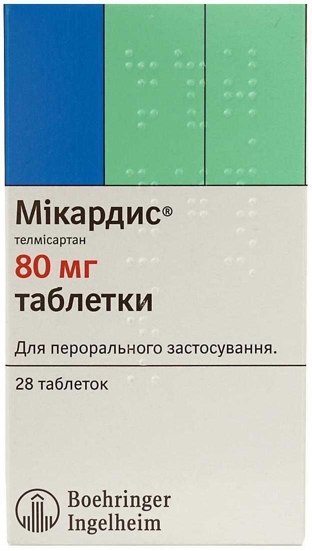 Микардис 80 мг №28 таблетки_60060b2d8df64.jpeg
