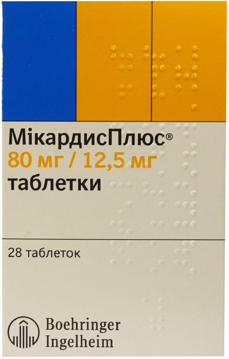 Микардис плюс 80 мг N28 таблетки_60060c738b099.jpeg