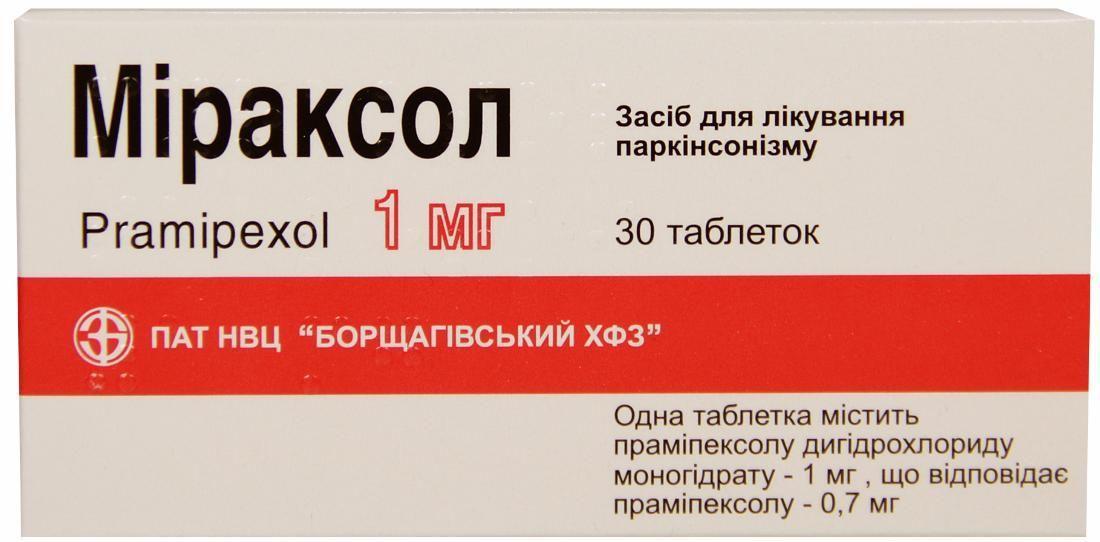 Мираксол 1 мг N30 таблетки_6005d5384fe1f.jpeg