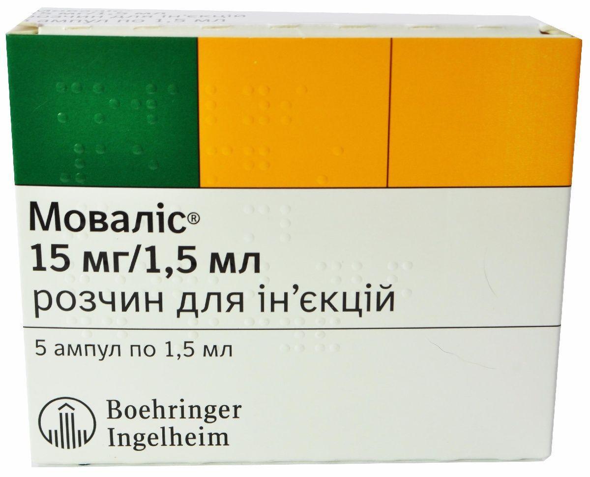 Мовалис 15 мг/1.5 мл N5 раствор для инъекций_6005c586e8b5f.jpeg