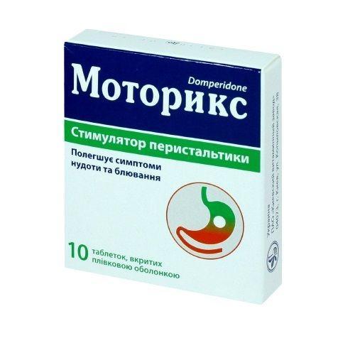 Моторикс 0.01 г №10 таблетки_60070f0730b72.jpeg