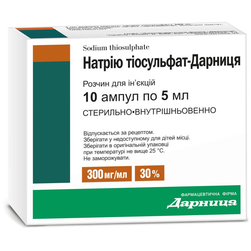 Натрия тиосульфат 30% 5 мл №10 раствор для инъекций_6008168cdecce.png