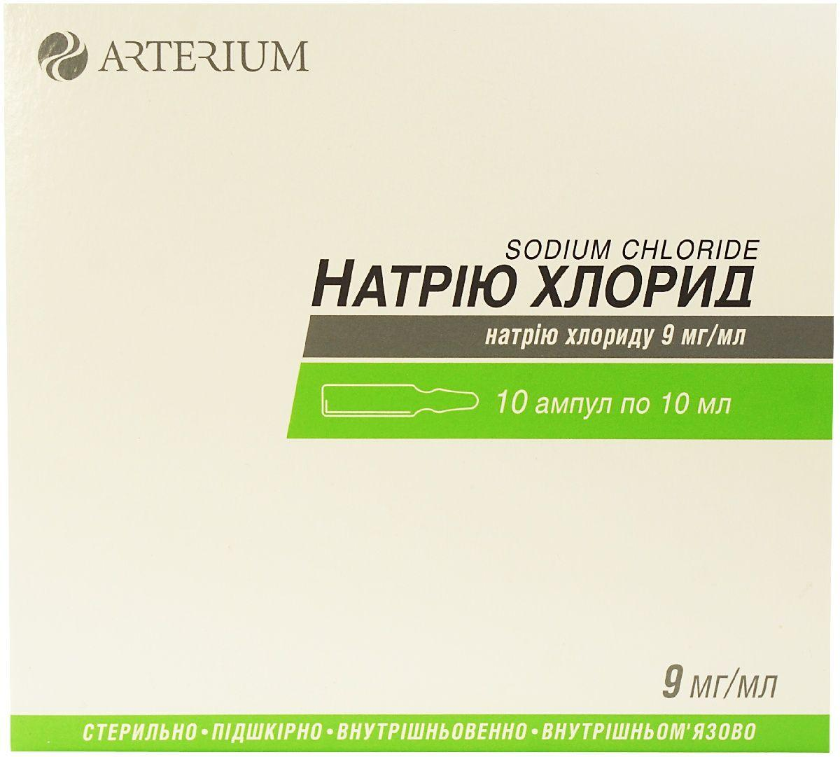 Натрия хлорид 0.9% 10 мл №10 раствор_600813301c4fd.jpeg