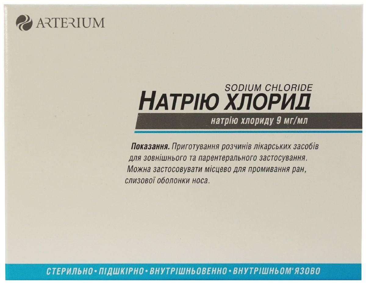Натрия хлорид 9 мг/мл N10 раствор для инъекций_600814976ca9e.jpeg