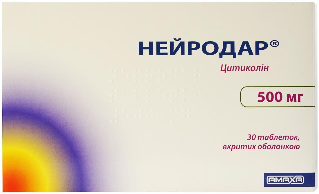 Нейродар 500 мг №30 таблетки_6005db9bb5a25.jpeg