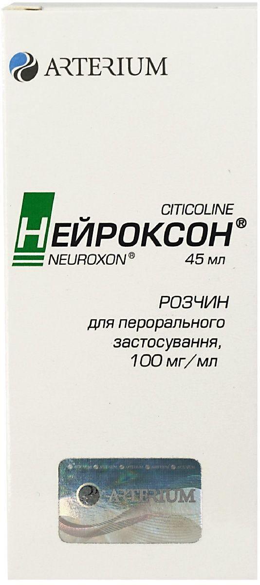 Нейроксон раствор 100 мг/мл 45 мл N1_6005dce93c898.jpeg