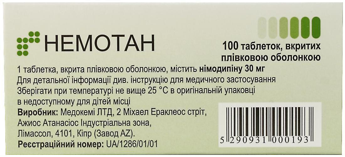 Немотан 30 мг №100 таблетки_60061b8cd65b7.jpeg