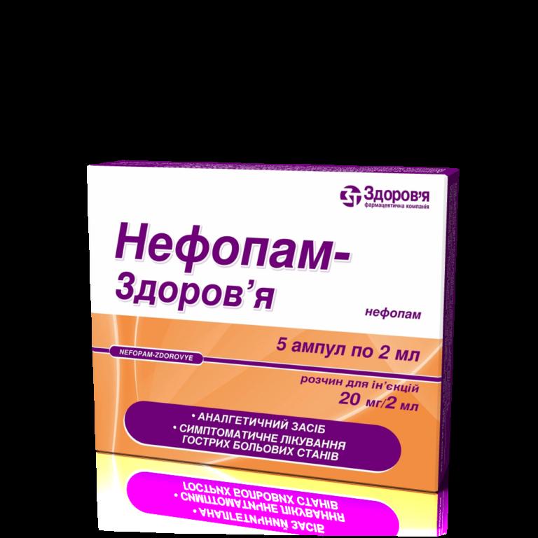 Нефопам-здоровья 20 мг/2 мл №5 раствор для инъекций_6005c9fdaef6f.png