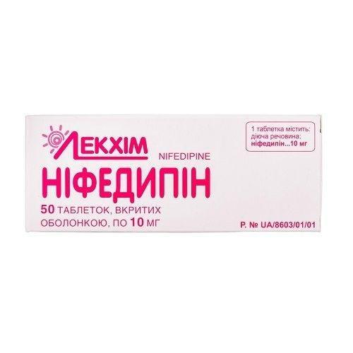 Нифедипин 10 мг №50 таблетки_6005d4237a351.jpeg