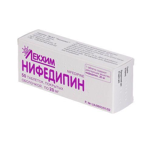 Нифедипин 20 мг №50 таблетки_6005d7a07a83d.jpeg