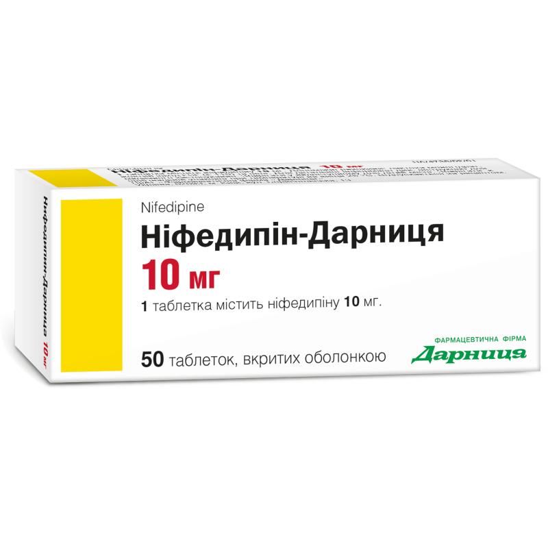 Нифедипин-Дарница 10 мг N50 таблетки_6005d82c8020b.png