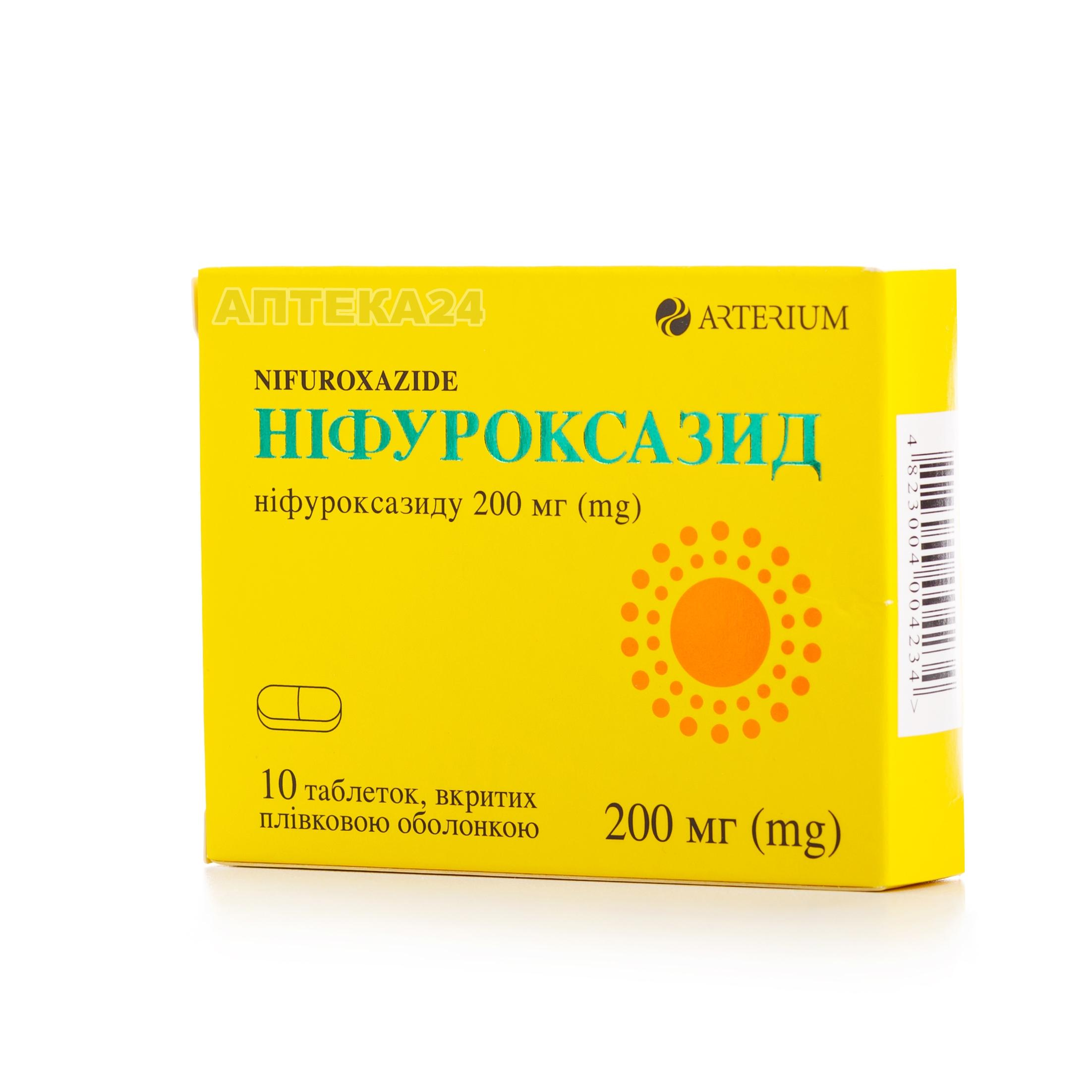 Нифуроксазид 200 мг N10 таблетки_60070d34908f9.jpeg