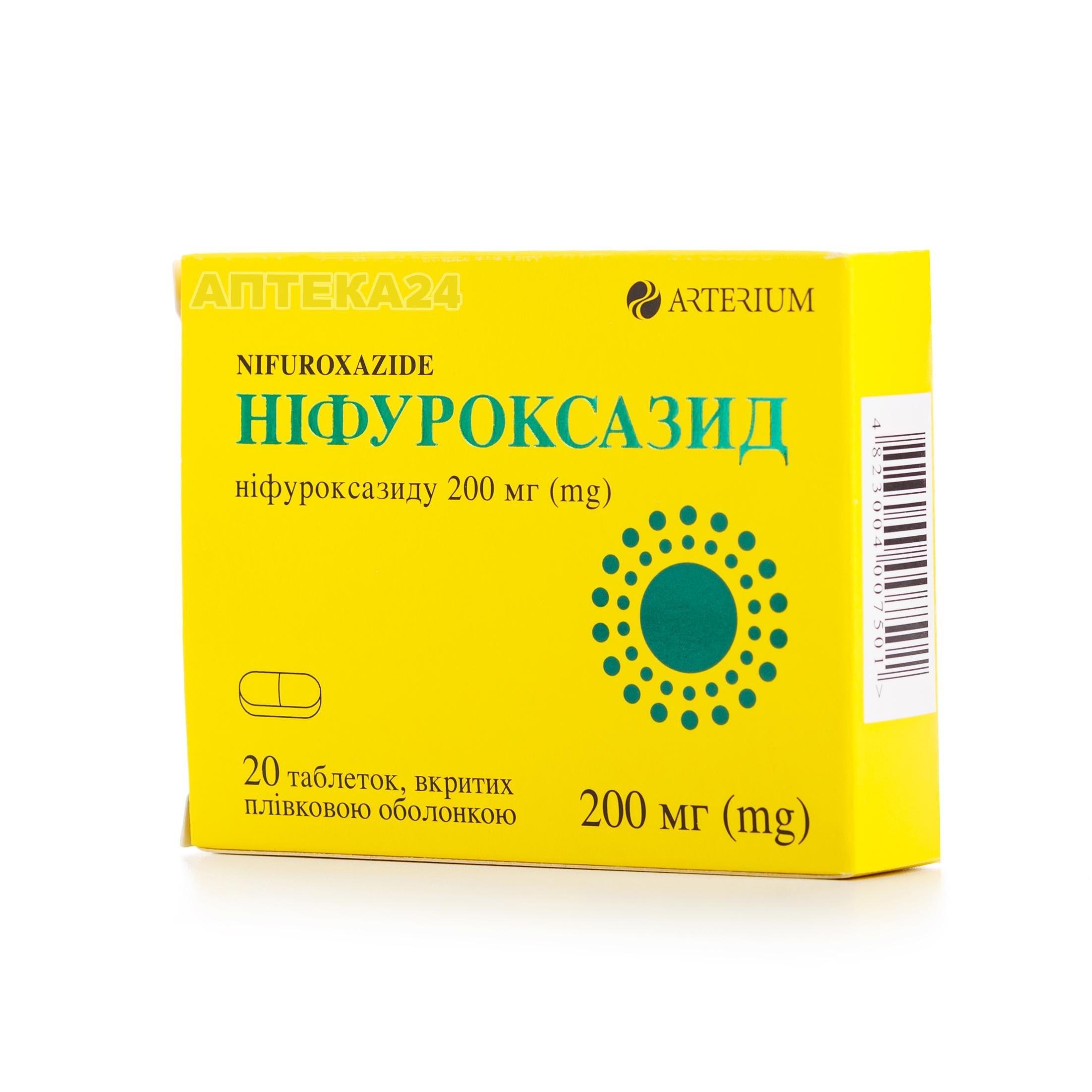 Нифуроксазид 200 мг N20 таблетки_60070c9b12714.jpeg