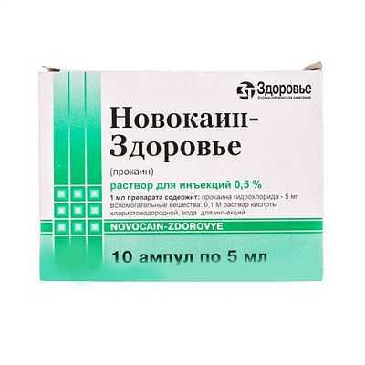 Новокаин 5мг/мл 5 мл N10 раствор для инъекций_6005c9cd4779c.jpeg