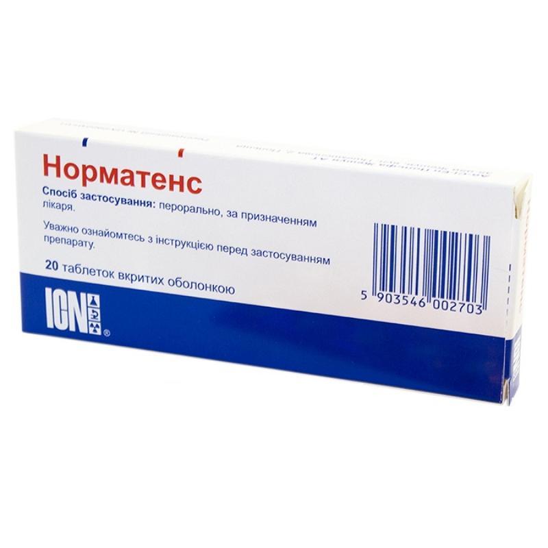 Норматенс N20 таблетки_60060fe34da28.jpeg