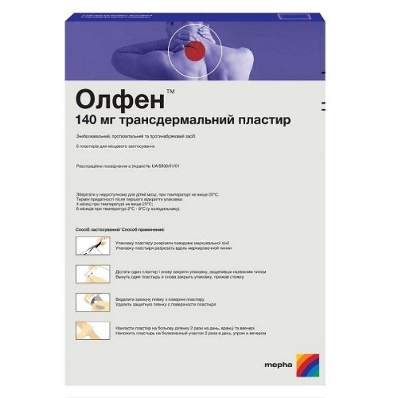 Олфен трансдермальный пластырь140 мг N5_6005c2e51b7f2.jpeg