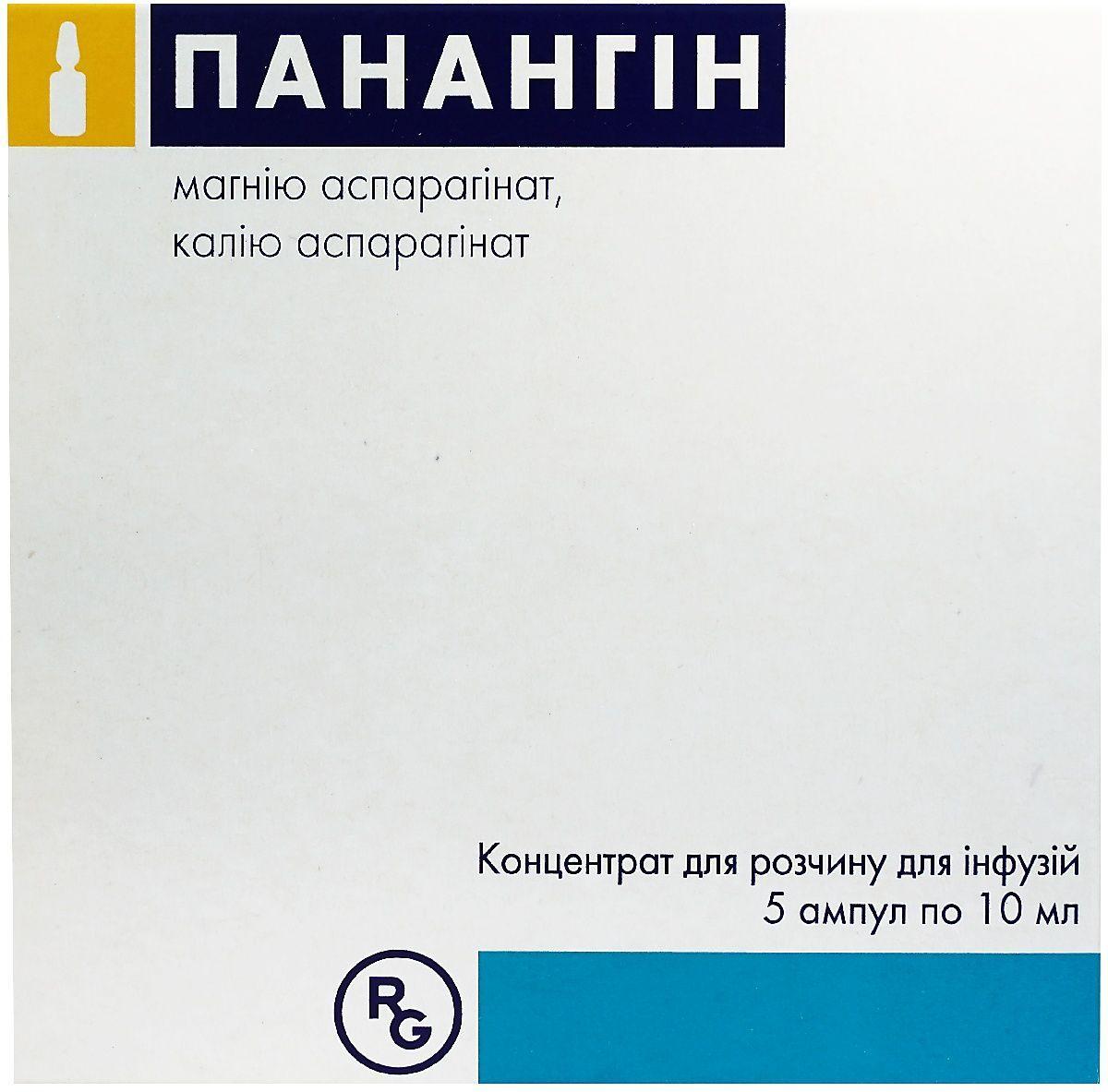 Панангин концентрат для приготовления раствора для инфузий 10 мл №5_60060ecfc5d99.jpeg