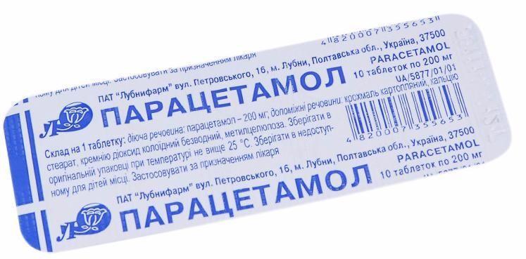 Парацетамол 200 мг N10 таблетки Лубныфарм_601719aedf04e.jpeg