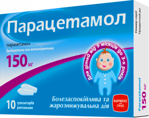 Парацетамол свечи 150 мг N10 Фармекс_60171977b0db9.png