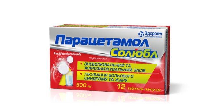 Парацетамол Солюбл 500 мг N12 таблетки шипучие_6005c8cfe31b3.jpeg