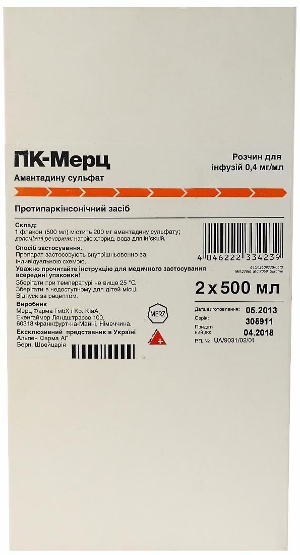 ПК-Мерц  0.4 мг/мл N2 раствор_6005dc0676afc.jpeg