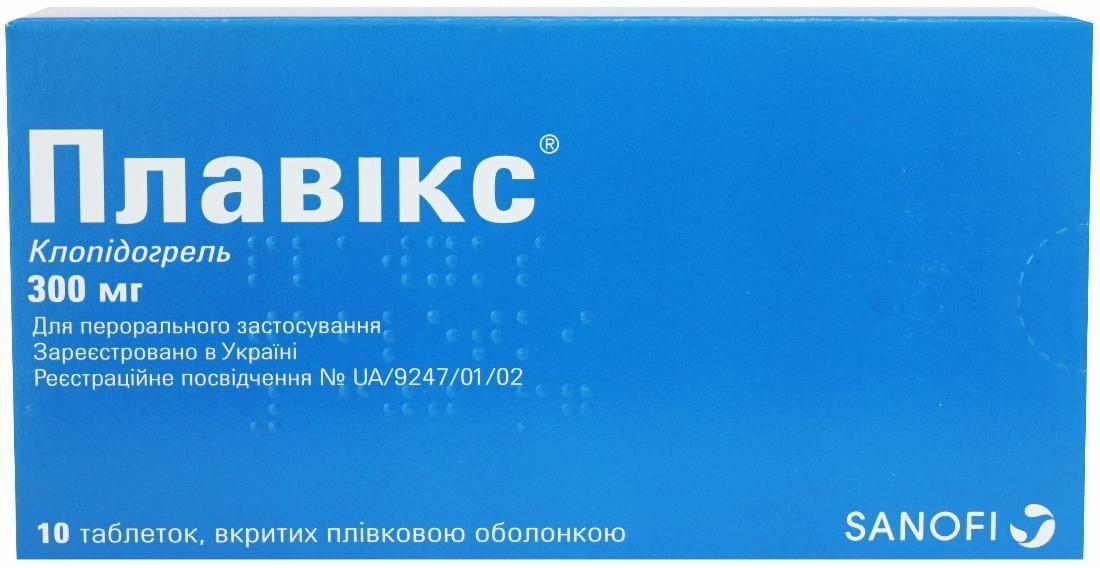 Плавикс 300 мг №10 таблетки_600616cfd5962.jpeg