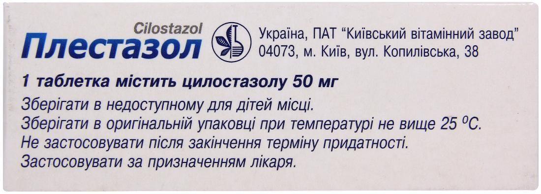 Плестазол 50 мг №60 таблетки_600815fc744fa.jpeg