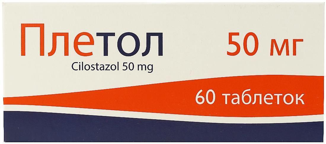 Плетол 50 мг №60 таблетки_600817585b545.jpeg