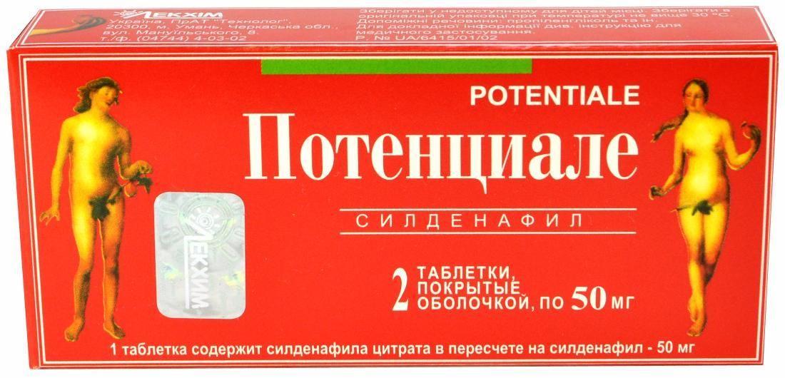 Потенциале 50 мг №2 таблетки_600f0006e544d.jpeg