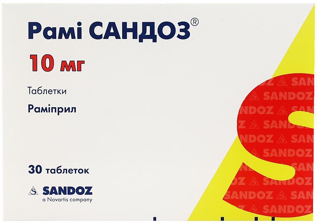 Рами Сандоз 10 мг №30 таблетки_60060cca98545.jpeg