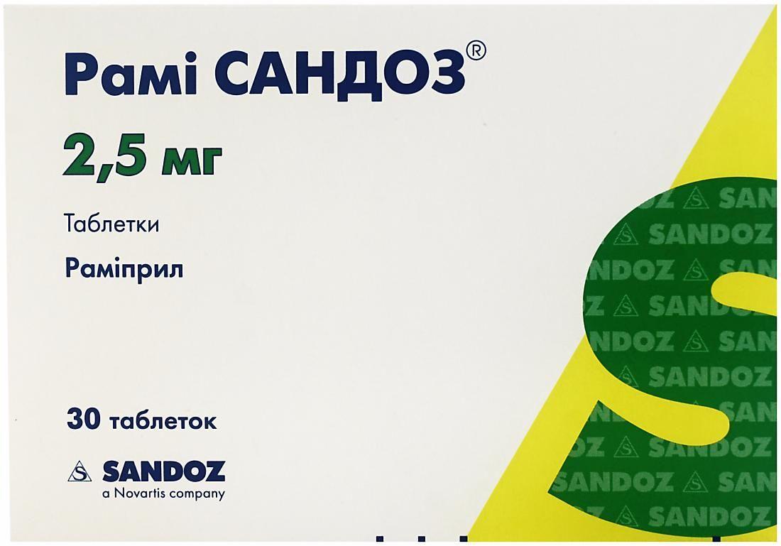 Рами Сандоз 2.5 мг №30 таблетки_60061107584c5.jpeg
