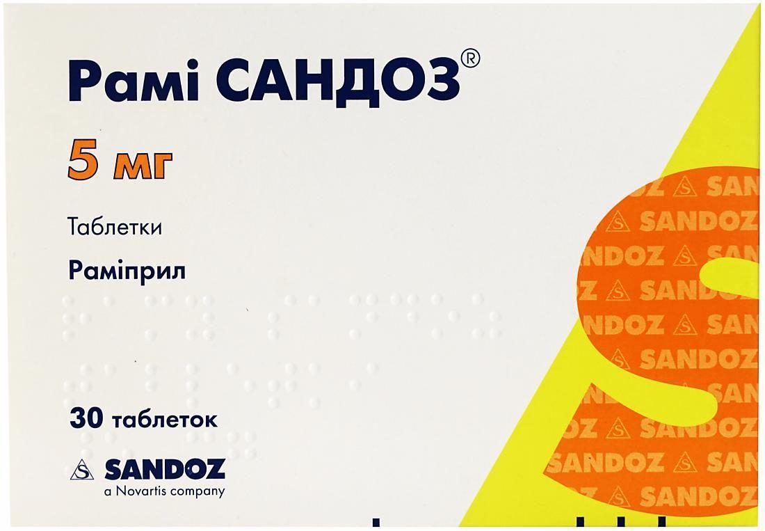 Рами Сандоз 5 мг №30 таблетки_60060b44542e9.jpeg