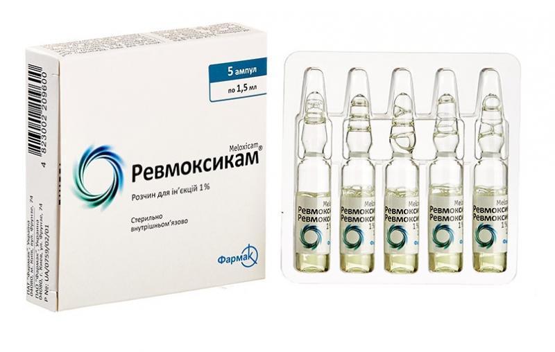 Ревмоксикам 1% 1.5 мл №5 раствор для инъекций_6005c1f408ac8.jpeg