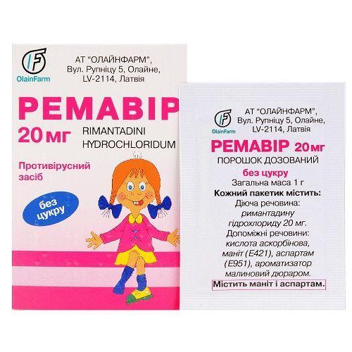Ремавир 20 мг №15 порошок_60070befa5523.jpeg