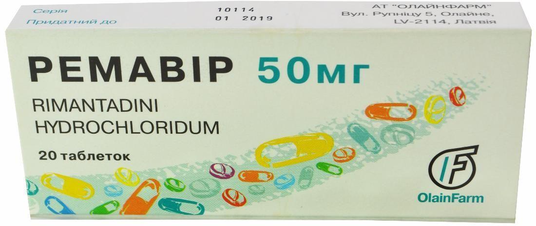 Ремавир 50 мг №20 таблетки_60070bea295f8.jpeg