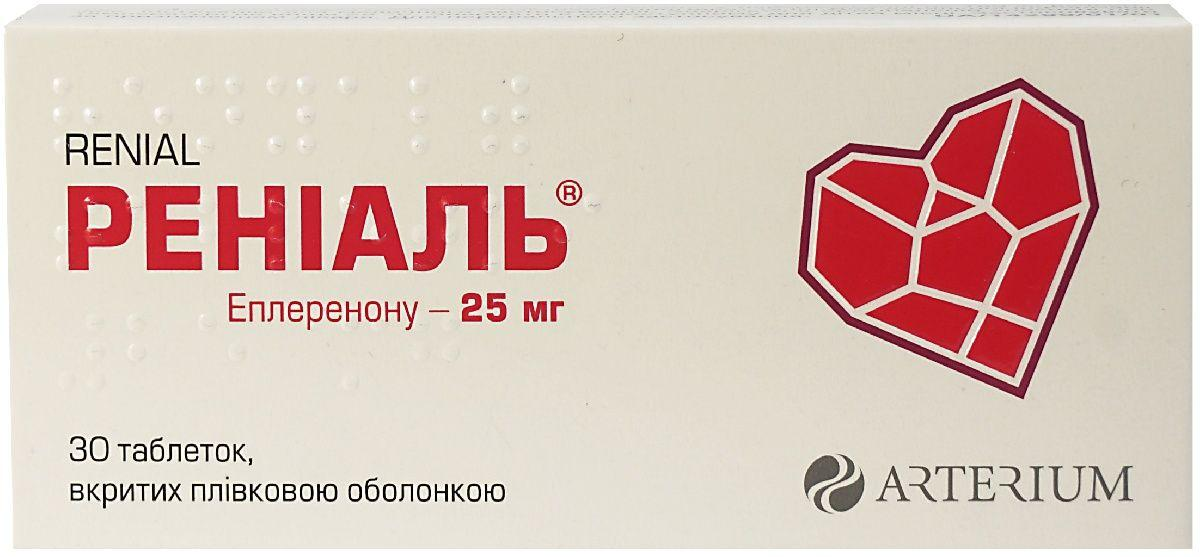 Рениаль 25 мг №30 таблетки_6006198c01213.jpeg