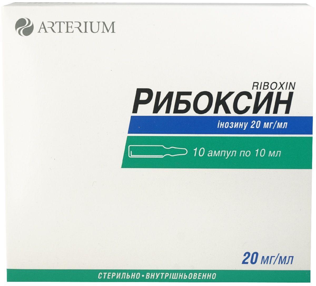 Рибоксин 2% 10 мл N10 раствор для инъекций_6006147775c04.jpeg