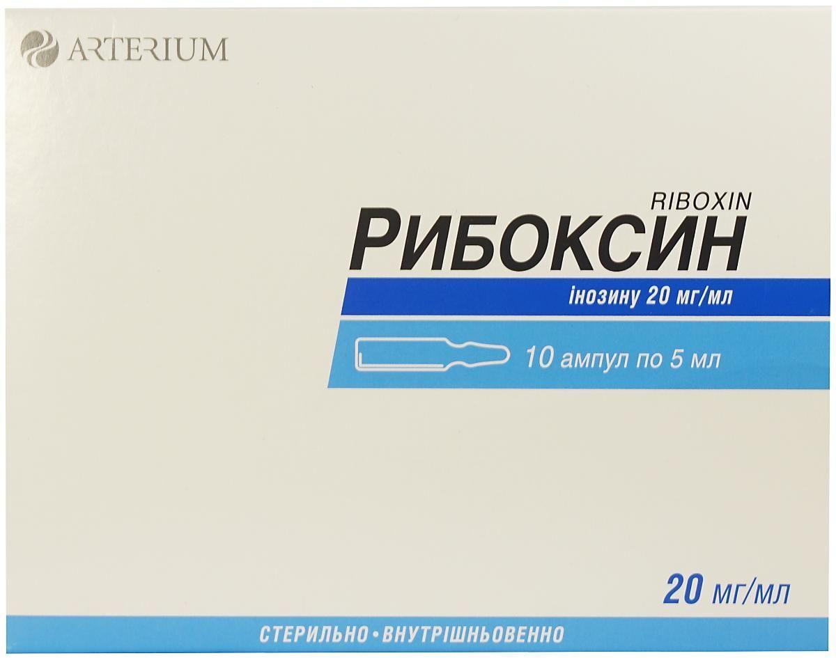 Рибоксин 2%  20 мг/мл 5 мл N10 раствор для инъекций_6006115b9e48f.jpeg