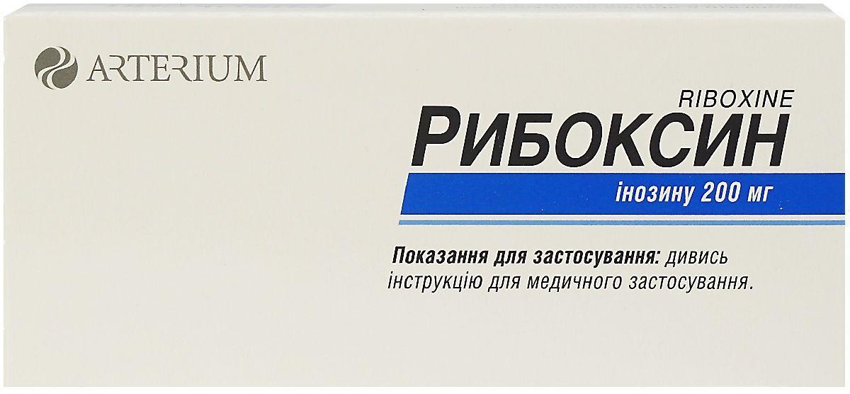 Рибоксин 200 мг N50 таблетки_60069c483bf49.jpeg