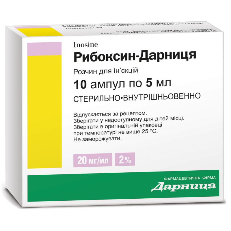 Рибоксин-Дарница 20 мг/мл 5 мл N10 раствор_60061bc805b75.png
