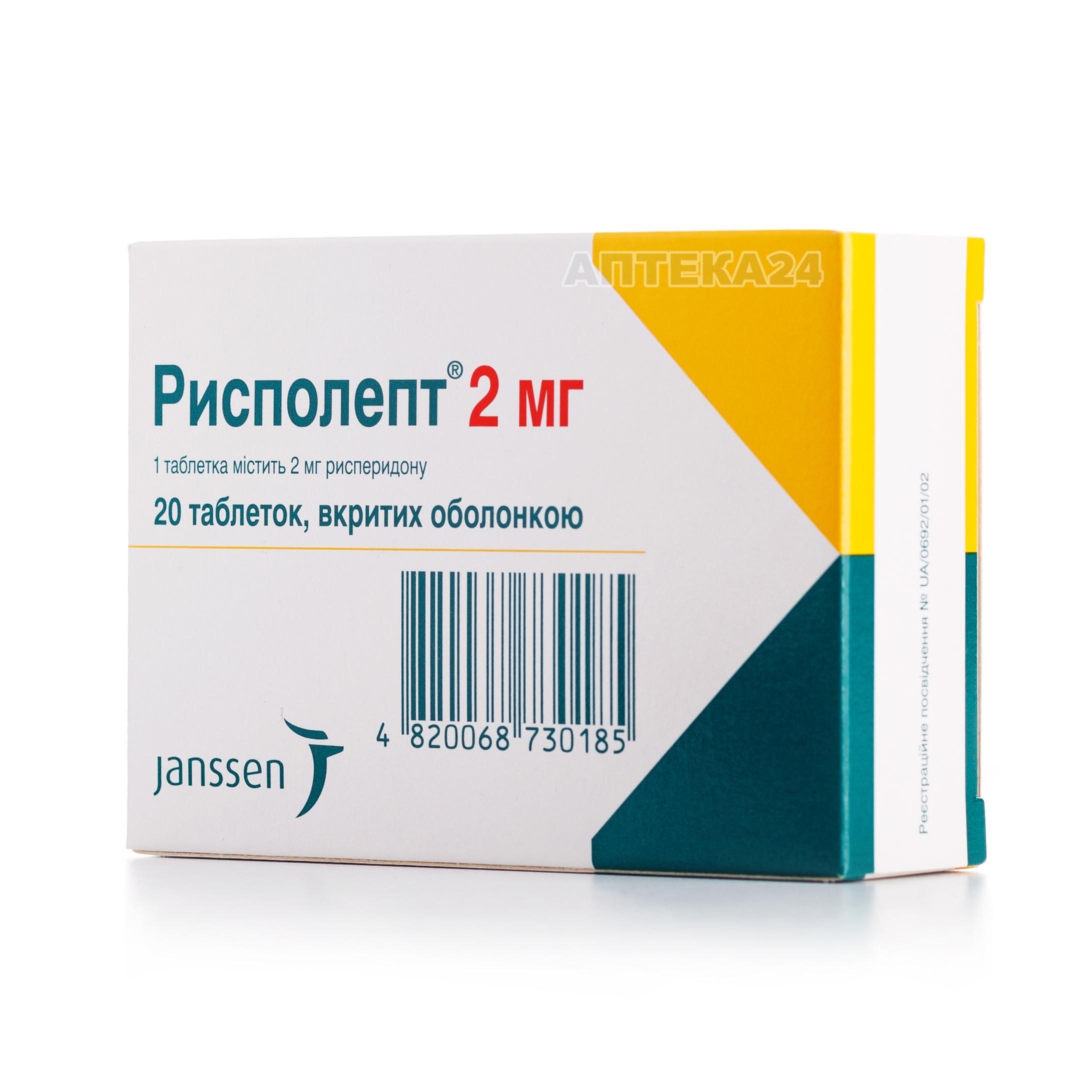 Рисполепт 2 мг N20 таблетки_6005da5a8eaea.jpeg