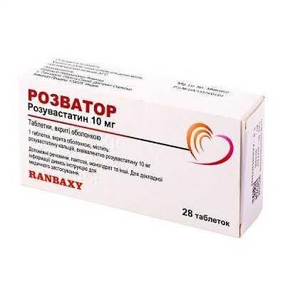 Розватор 10 мг N28 таблетки_6006a11396ec4.jpeg