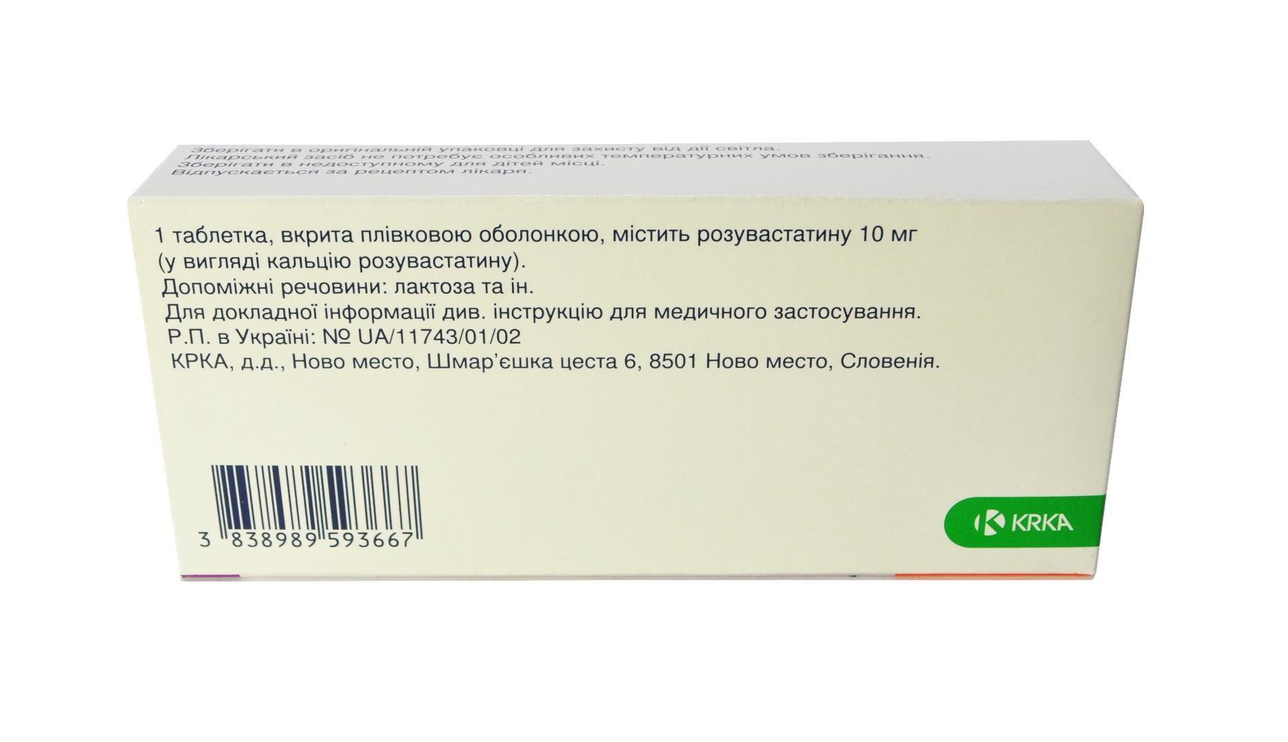 Роксера 10 мг №30 таблетки_600618a2e0b71.jpeg