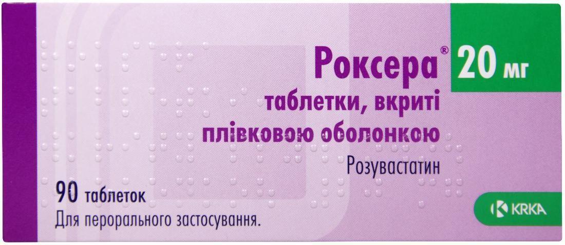 Роксера 20 мг №90 таблетки_6006106fdf0c8.jpeg