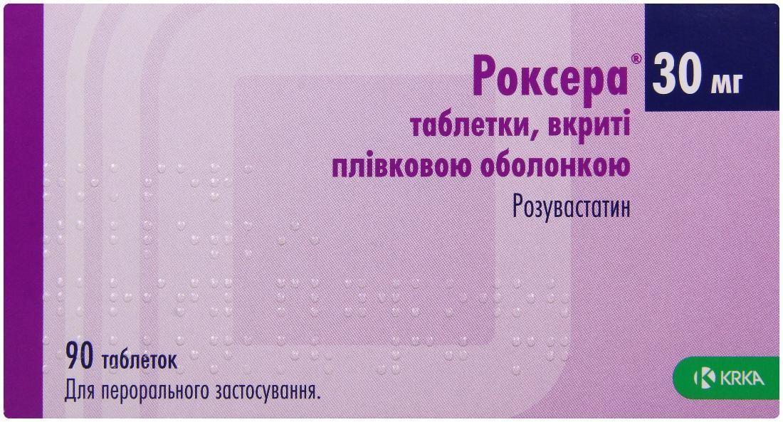 Роксера 30 мг №90 таблетки_6006174b76060.jpeg