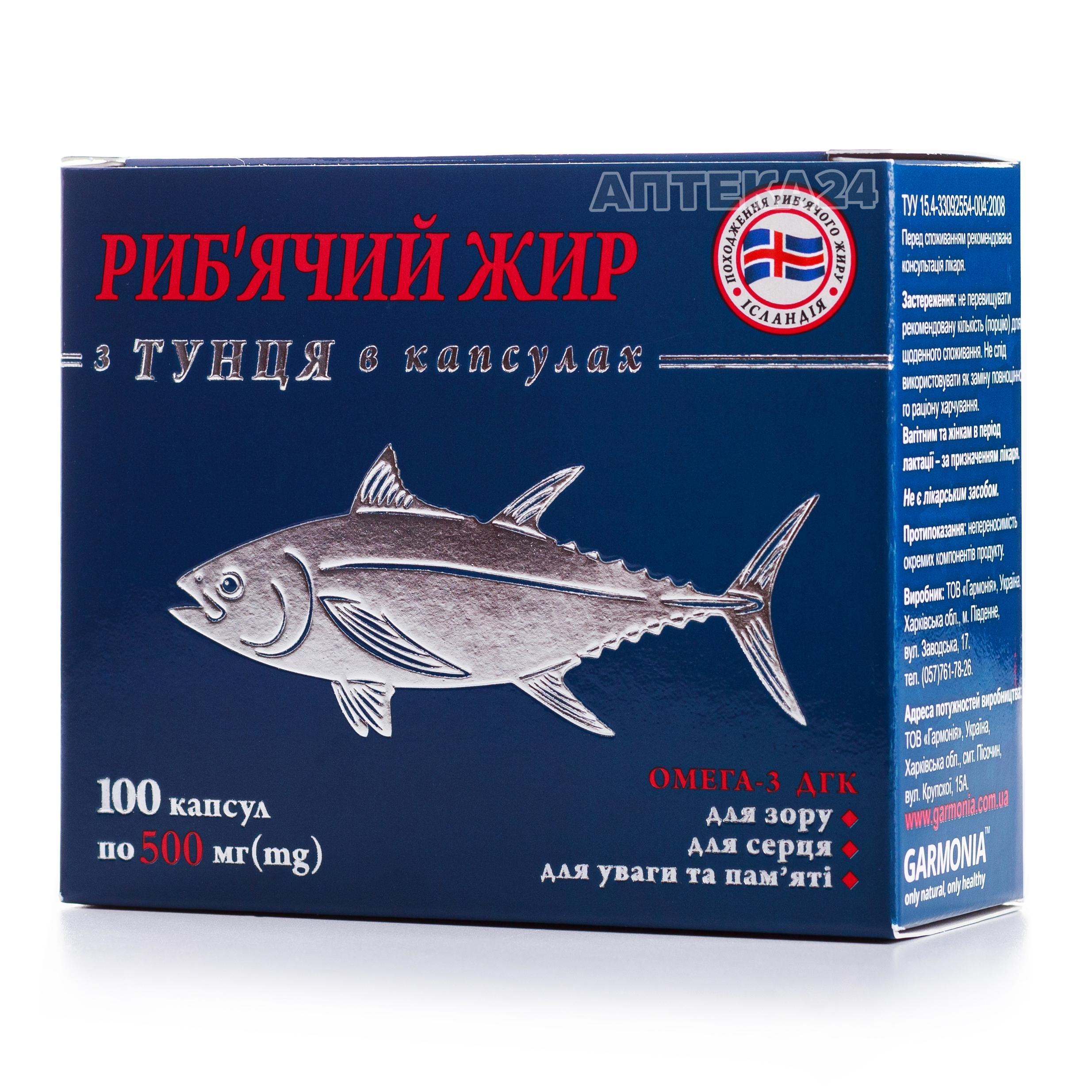Рыбий жир из тунца 500 мг N100 капсулы_60069aa999dab.jpeg