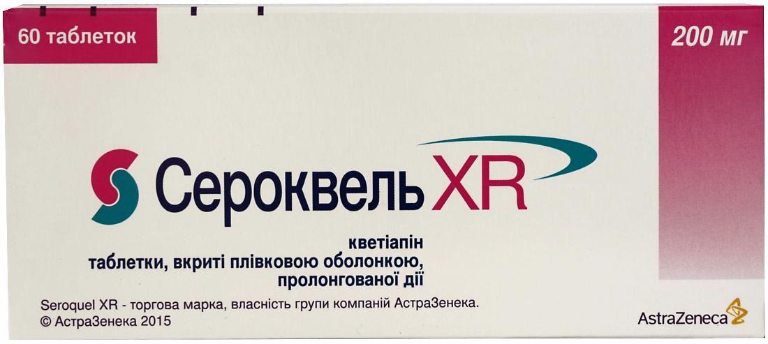 Сероквель XR 200 мг №60 таблетки_6005d3eac1769.jpeg